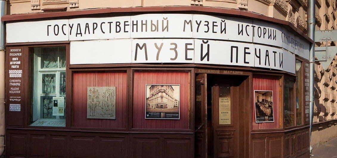 Excursionar en el Museo de la Imprenta de San Petersburgo; Que ver en el Museo de la Imprenta de San Petersburgo; Visitar el Museo de la Imprenta de San Petersburgo